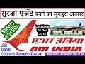 AIATSL Recruitment 2018 || Air India Security Agent Vacancy @ www.airindia.in