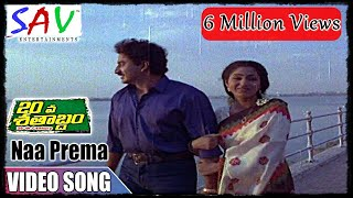 Naa Prema Navaparijatham Video Song - 20 Va Satabdam