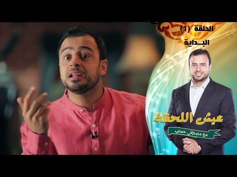 شاهد بالفيديو: الحلقة الأولى - برنامج عيش اللحظة تقديم مصطفى حسنى- البداية