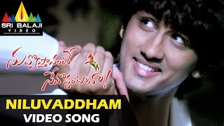 Nuvvostanante Nenoddantana Video Songs  Niluvaddam Ninne Video Song  Siddharth