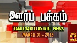 Tamilnadu District News 01-03-2015 Thanthitv News | Watch Thanthi Tv Tamilnadu District News News March 01, 2015