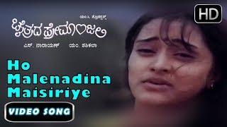 Ho Malenadina Maisiriye Kannada Song  Kannada Songs  Chaithrada Premanjali Kannada Movie Songs