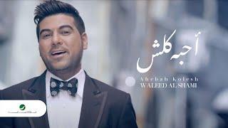 Waleed Al Shami … Ahebah Kolesh – Video  | وليد الشامي … أحبه كلش – فيديو كليب