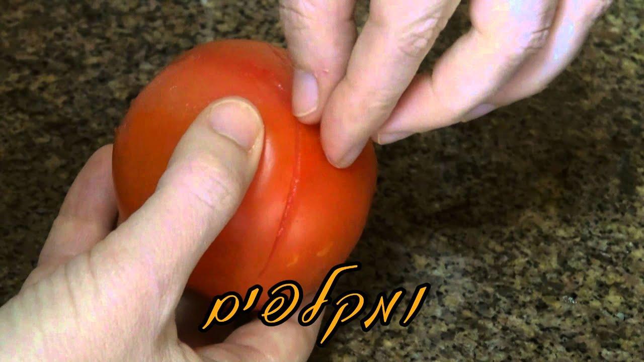 קילוף עגבניות - איך לקלף עגבניה