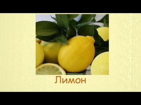 Кулинарная энциклопедия - Лимон - UC7XBjhXnmmXFsxmnys9PmDQ