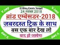 ब�रांड �म�बेसडर ट�रिक 2018-Brand Ambassador 2018-Teacher Bharti-2019,Railway,Group D-1dayexamtarget