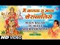 Main Balak Tu Mata Sheranwaliye By Gulshan Kumar
