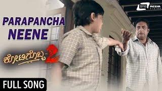 Parapancha Neene  KOTIGOBBA-2  Prakash Rai  Kannada Video Song