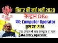 BIHAR DEo | Anchal bharti 2020 | Computer Operator | Data Entry Operator | bihar LRC department bharti