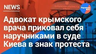 В знак протеста против беспредела суда адвокат приковал себя к батарее (20.03.2019 18:29)