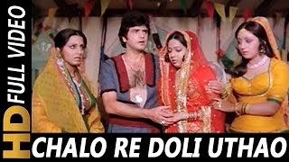 Chalo Re Doli Uthao  Mohammed Rafi  Jaani Dushman 1979 Songs