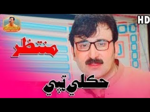 Muntazir Sakhakot Tpaey by Romeo Wartair.