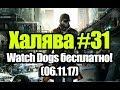 Халява #31 (06.11.17). Watch Dogs бесплатно, успей урвать!