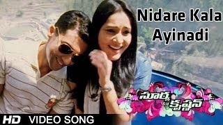 Nidare Kala Ayinadi Video Song  - Surya s/o Krishnan