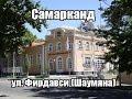 Улицы Самарканда 2013 - ул. Фирдавси (Шаумяна)