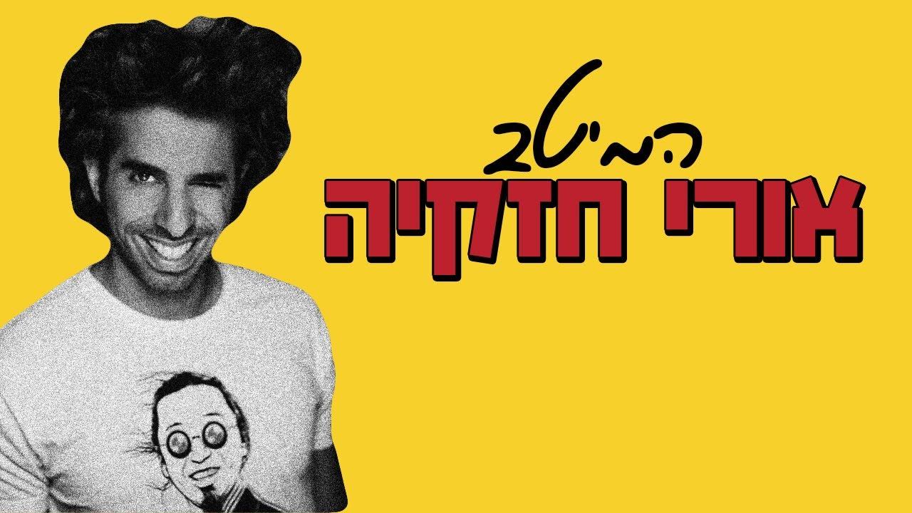 סטנדאפ ישראל | אורי חזקיה - המיטב