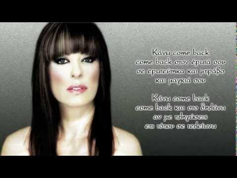 Angela Dimitriou - Come Back [Lyrics]