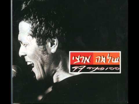 שלמה ארצי - לב שבור לרסיסים (ההופעה 97)