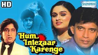 Hum Intezaar Karenge (HD) Mithun Chakraborty  Padmini Kolhapure - Best Hindi Movie with Eng Subs