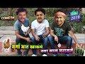 मुर्गा भात खाएंगे-Viral Video-Bhojpuri Comedy-Murga Bhat Khayenge-Naya Saal Manyenge Hit -AapKaVideo