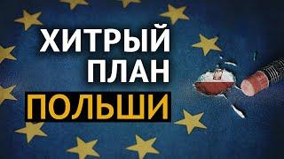 ЕС на распутье: куда поплывёт корабль без руля