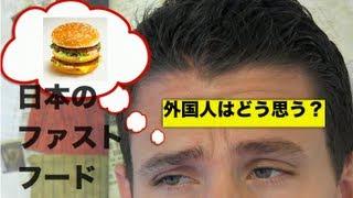 外国人は『日本のファストフード』についてどう思う?