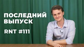 Новое правительство, новая Конституция, Саша Долгополов. RNT #111 (последний выпуск) (01.02.2020 22:24)