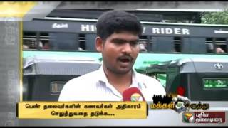 Public Opinion 27-04-2015 Puthiya Thalaimuraitv Show | Watch Puthiya Thalaimurai Tv Public Opinion Show April 27, 2015