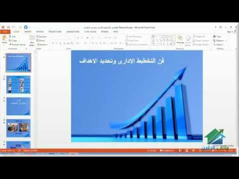 فن التخطيط الإدارى وتحديد الأهداف|أكاديمية الدارين|محاضرة 1