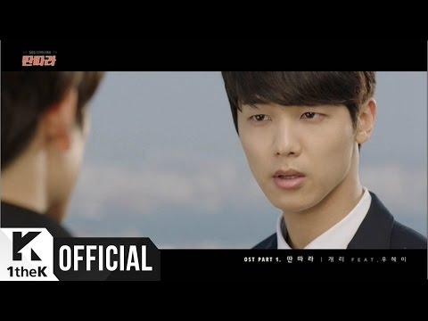 Tantara (Feat. Miwoo) [OST. Entertainer]
