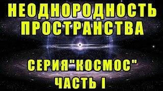 """Неоднородность пространства. Серия """"Космос"""". Часть I"""