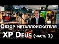 Обзор металлоискателя XP Deus