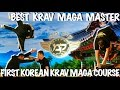 KOREAN KRAV MAGA BLACK BELT COURSE MASTER COHEN קרב מגע אלן כהן - הגנה עצמית