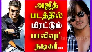 Vivek Oberoi To Play Villain In Ajith's Thala 57 Kollywood News 24-10-2016 online Vivek Oberoi To Play Villain In Ajith's Thala 57 Red Pix TV Kollywood News