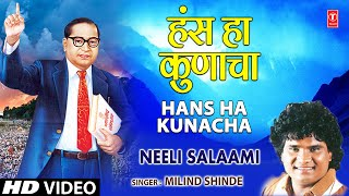 Hans Ha Kunacha Full Song] I Nili Salami