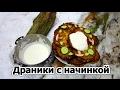 Лесная кухня Деруны с начинкой \ Драники с начинкой