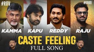 Caste Feeling Song | Kamma Rajyam Lo Kadapa Reddlu
