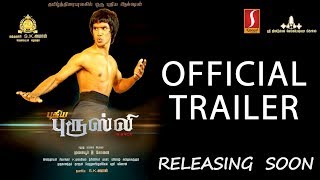 Puthiya Brucelee Tamil Official Trailer 2018 | exclusive tamil full movie | releasing soon youtube