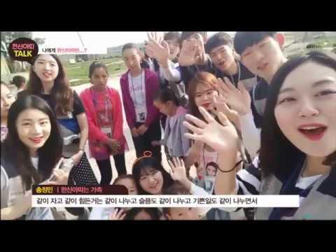 [2016] 제11기 해외봉사단(몽골) - 한신아띠