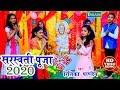 Saraswati Puja 2020 || Ritika Pandey New Bhakti Song || Maa Teri Chaukhat Pe