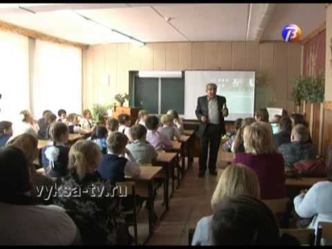 По методике Михаила Казиника в выксунских школах проходят уроки