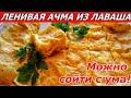 ОСТОРОЖНО! Можно Сойти с Ума! Ленивая Ачма из Лаваша с Сыром! Ленивый Хачапури!