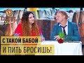 Курортный роман: как любовь лечит алкоголизм – Дизель Шоу 2018   ЮМОР ICTV