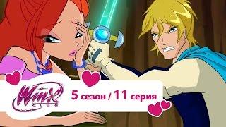 Винкс 5 сезон 11 серия