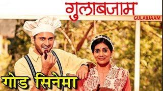 Siddharth Chandekar & Sonali Kulkarni   Gulabjaam   Trailer Launch   Upcoming Marathi movie 2018