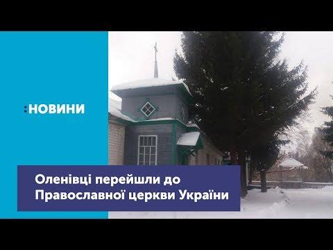 Церква на Чернігівщині перейшла до ПЦУ: рейдерське захоплення чи воля громади? ВІДЕО