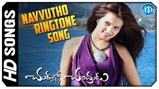 Navvutho Ringtone Song - Chukkallo Chandrudu