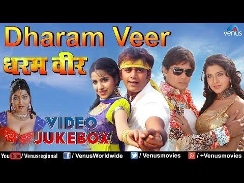 Dharam Veer - Bhojpuri Hot Video Songs Jukebox   Ravi Kishan, Sadhika Randhava  