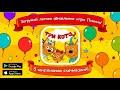 """Фрагмент с конца видео """"Три Кота: Пикник"""" - летнее обновление любимой мобильной игры! (для iOS и Android)"""
