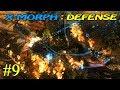 X-Morph: Defense ► Чистое поле ► №9 (16+)